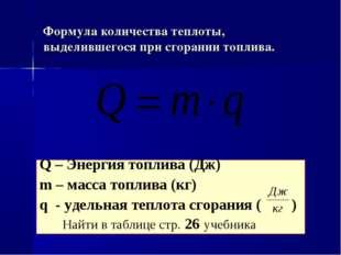 Формула количества теплоты, выделившегося при сгорании топлива. Q – Энергия т