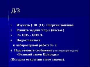 Д/З Изучить § 10 (11). Энергия топлива. Решить задачи Упр.5 (письм.) № 1035 -