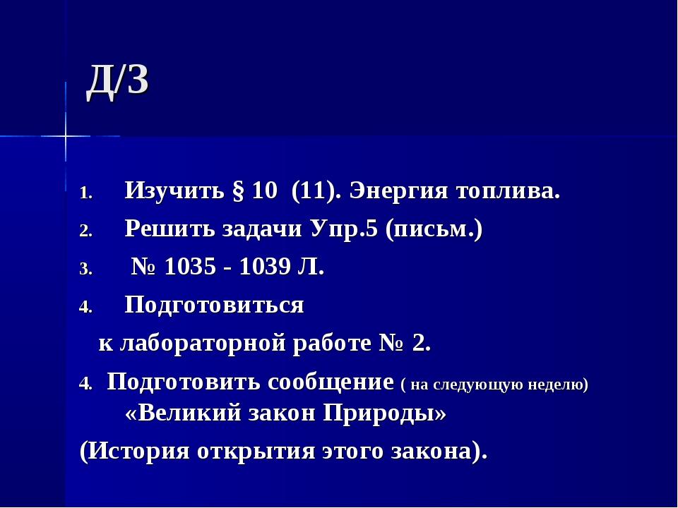 Д/З Изучить § 10 (11). Энергия топлива. Решить задачи Упр.5 (письм.) № 1035 -...