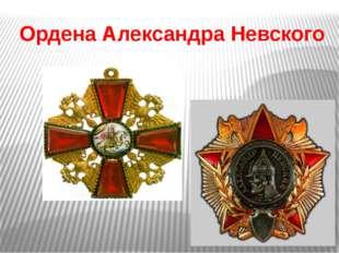 Ордена Александра Невского