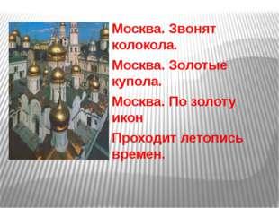 Москва. Звонят колокола. Москва. Золотые купола. Москва. По золоту икон Прох