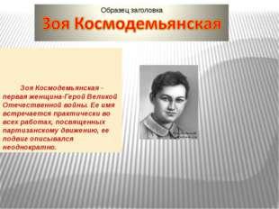 Зоя Космодемьянская - первая женщина-Герой Великой Отечественной войны. Ее и