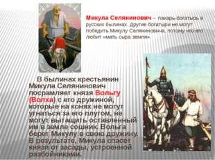 Микула Селянинович - пахарь-богатырь в русских былинах. Другие богатыри не мо