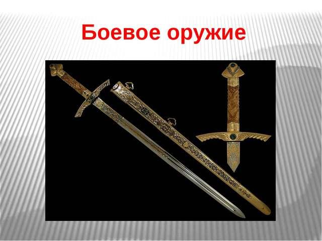 Боевое оружие