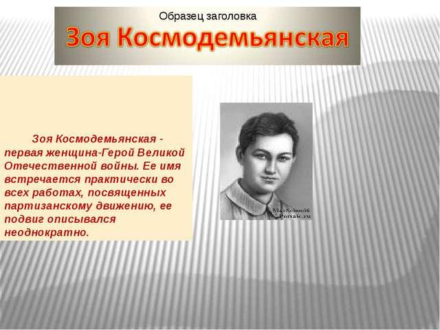 Зоя Космодемьянская - первая женщина-Герой Великой Отечественной войны. Ее и...