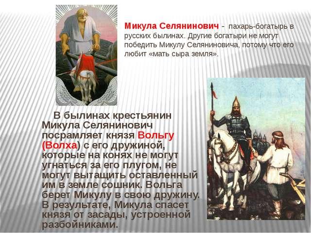 Микула Селянинович - пахарь-богатырь в русских былинах. Другие богатыри не мо...