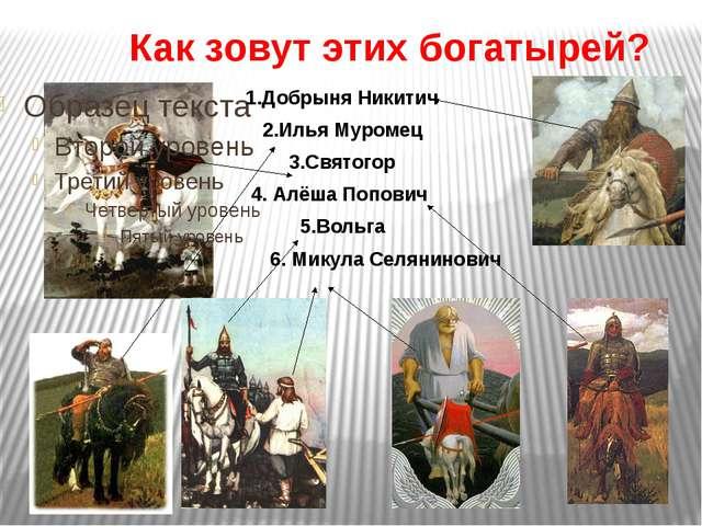 Как зовут этих богатырей? 1.Добрыня Никитич 2.Илья Муромец 3.Святогор 4. Алёш...