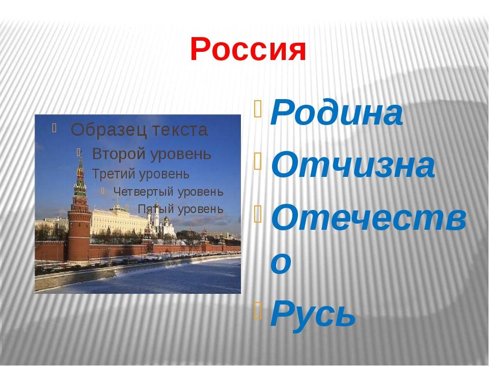 Россия Родина Отчизна Отечество Русь