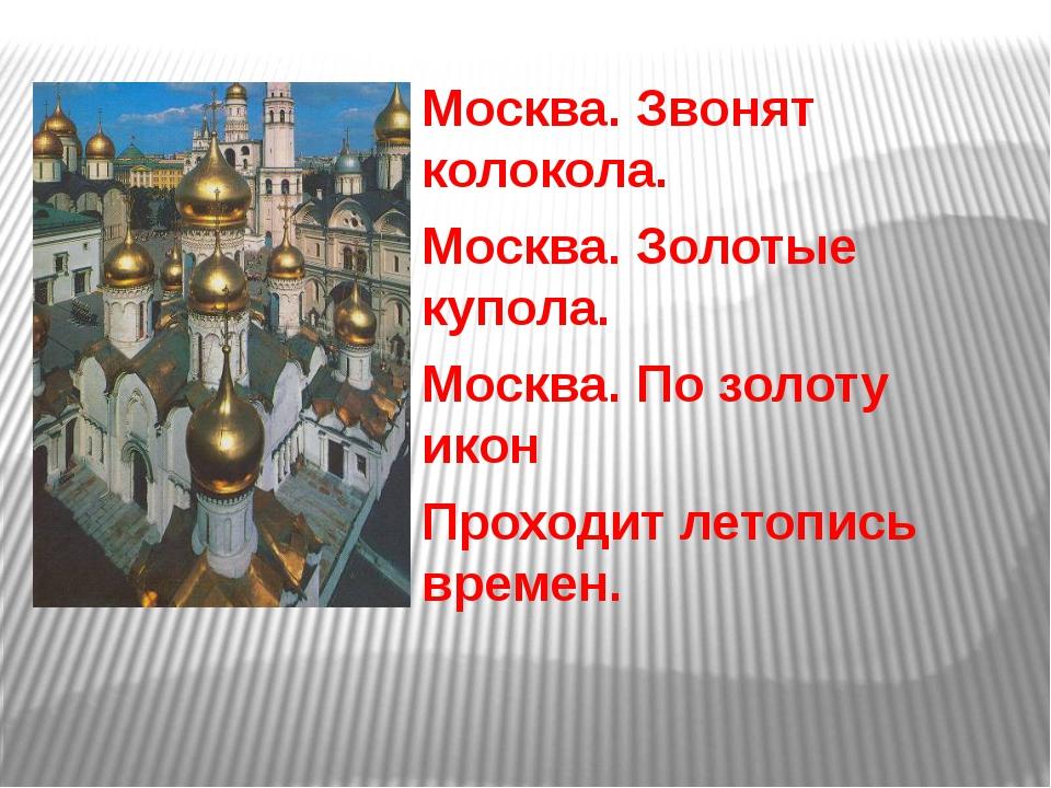 Москва. Звонят колокола. Москва. Золотые купола. Москва. По золоту икон Прох...