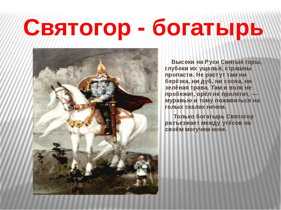 Святогор - богатырь Высоки на Руси Святые горы, глубоки их ущелья, страшны пр...