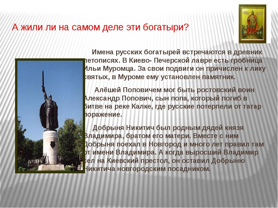 А жили ли на самом деле эти богатыри? Имена русских богатырей встречаются в д...