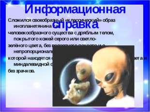 Сложился своеобразный «классический» образ инопланетянина как человекообразно