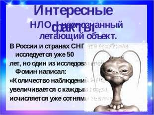НЛО – неопознанный летающий объект. В России и странах СНГ эта проблема иссле