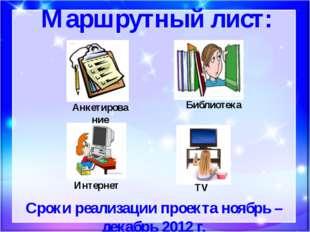 Маршрутный лист: Сроки реализации проекта ноябрь – декабрь 2012 г. Библиотека