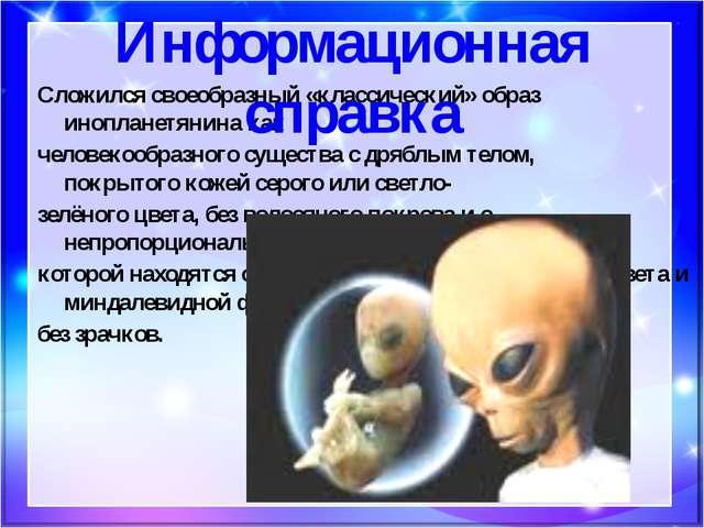 Сложился своеобразный «классический» образ инопланетянина как человекообразно...