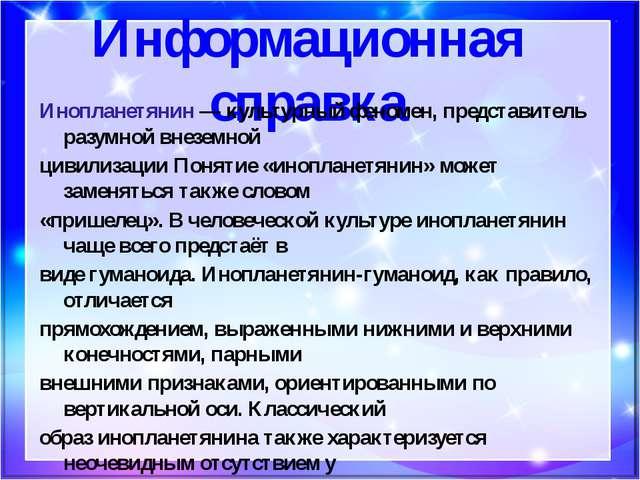 Информационная справка Инопланетянин—культурныйфеномен, представитель разу...