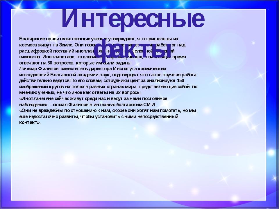 Болгарские правительственные ученые утверждают, что пришельцы из космоса живу...