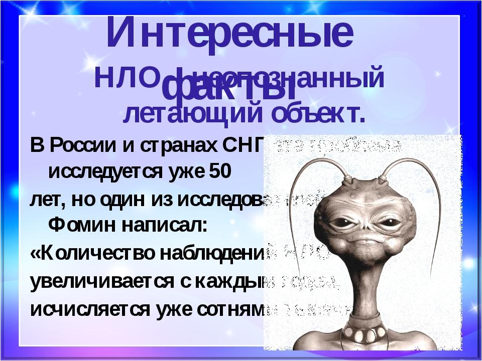 НЛО – неопознанный летающий объект. В России и странах СНГ эта проблема иссле...