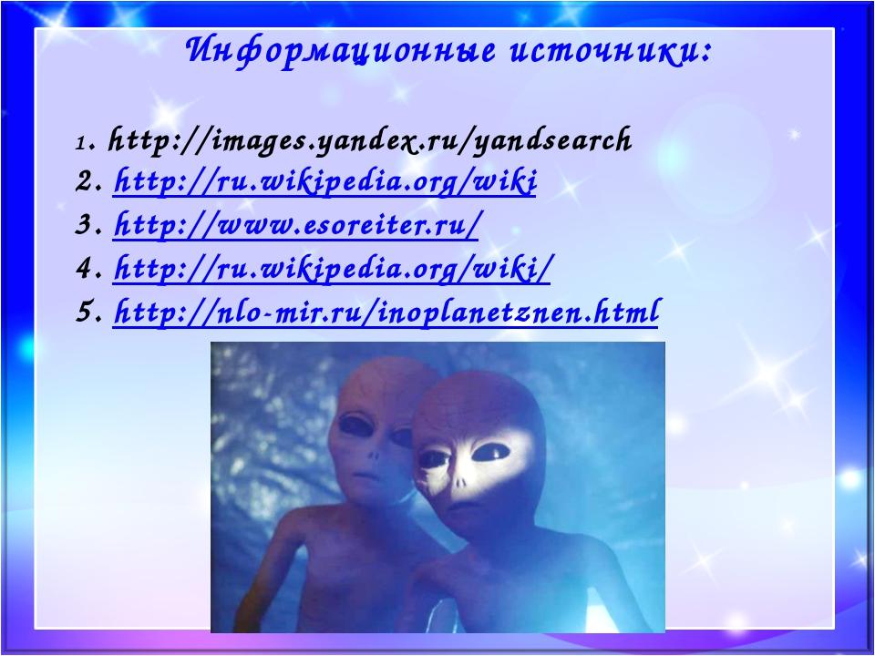 Информационные источники: 1. http://images.yandex.ru/yandsearch 2. http://ru....