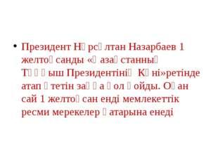 Президент Нұрсұлтан Назарбаев 1 желтоқсанды «Қазақстанның Тұңғыш Президентін