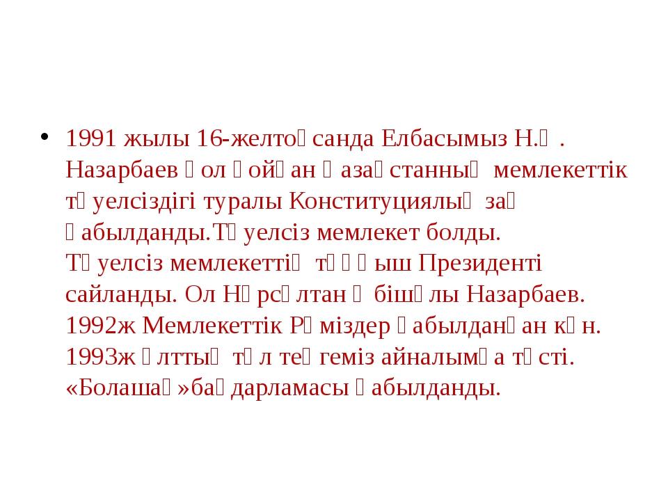 1991 жылы 16-желтоқсанда Елбасымыз Н.Ә. Назарбаев қол қойған Қазақстанның ме...