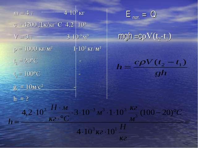 Е пот. = Q mgh =cρV(t2-t1)