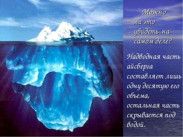 Можно ли это увидеть на самом деле? Надводная часть айсберга составляет лишь...