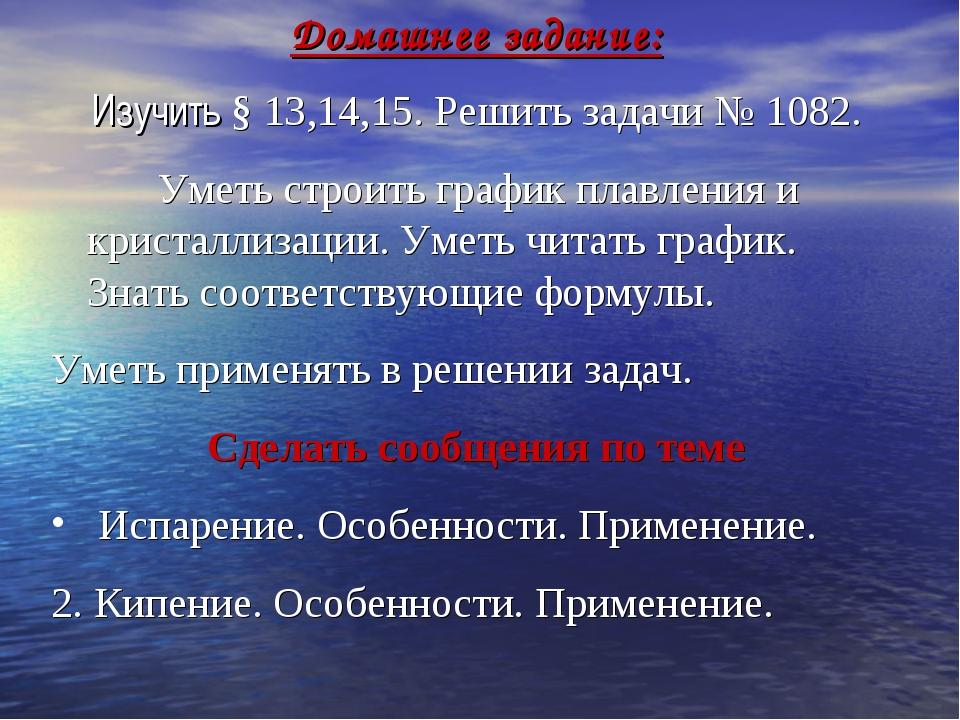 Домашнее задание: Изучить § 13,14,15. Решить задачи № 1082. Уметь строить гра...