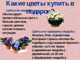 Какие цветы купить в подарок? Цветы на свадьбу: обычно дарят презентабельные