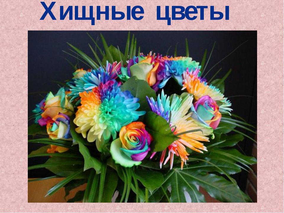 Хищные цветы
