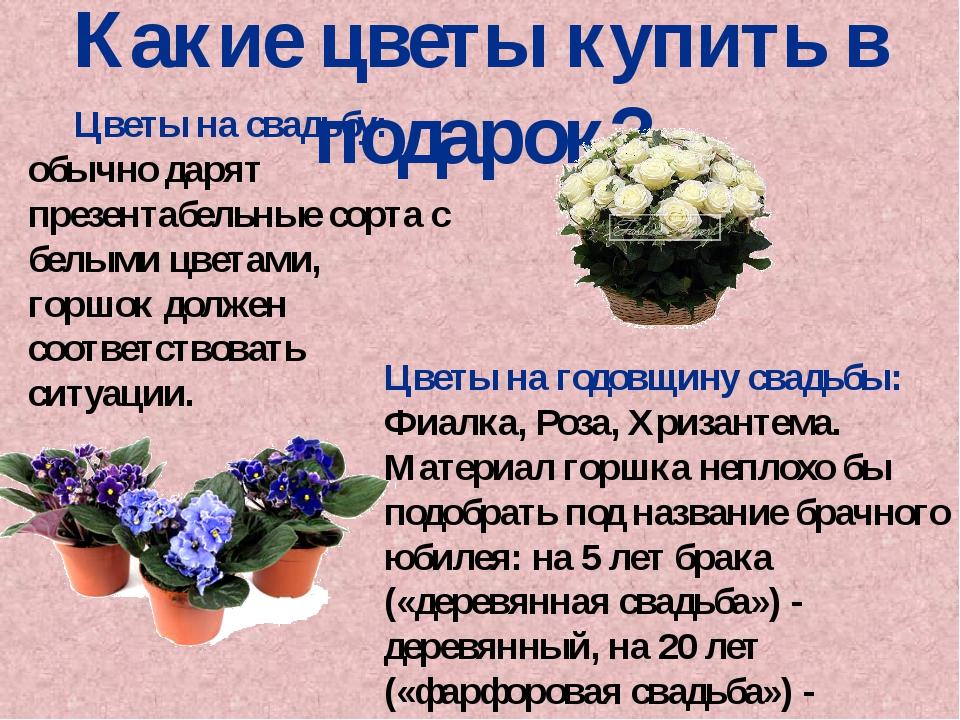 Какие цветы купить в подарок? Цветы на свадьбу: обычно дарят презентабельные...