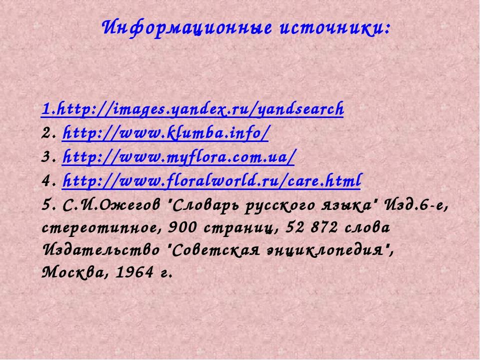 Информационные источники: 1.http://images.yandex.ru/yandsearch 2. http://www....