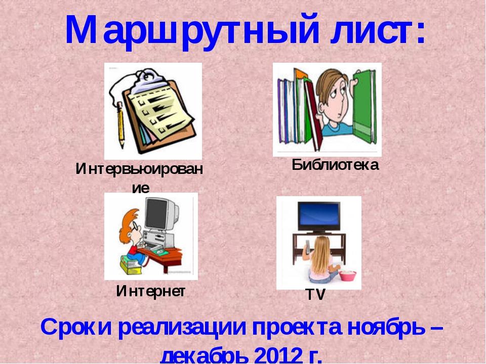 Маршрутный лист: Сроки реализации проекта ноябрь – декабрь 2012 г. Библиотека...