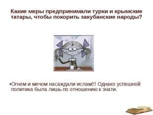 Какие меры предпринимали турки и крымские татары, чтобы покорить закубанские