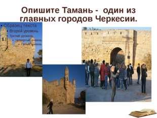 Опишите Тамань - один из главных городов Черкесии.