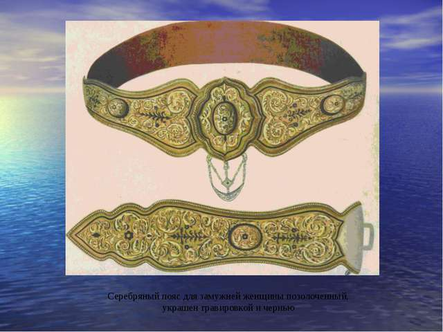 Серебряный пояс для замужней женщины позолоченный, украшен гравировкой и чернью