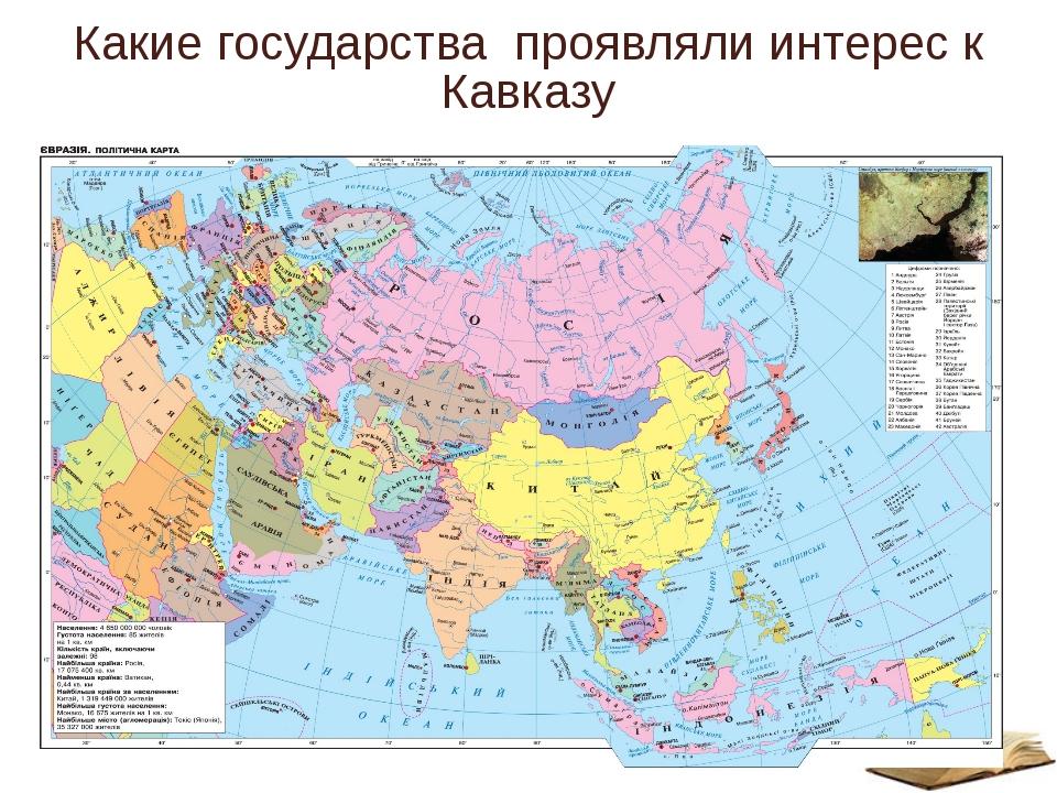 Какие государства проявляли интерес к Кавказу