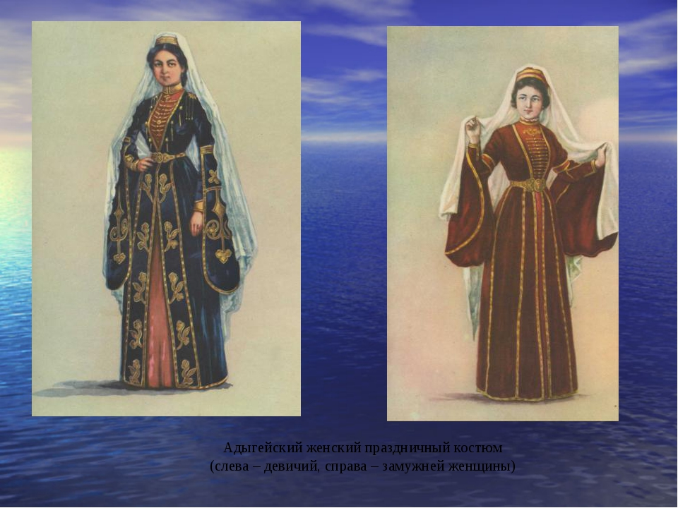 Адыгейский женский праздничный костюм (слева – девичий, справа – замужней жен...