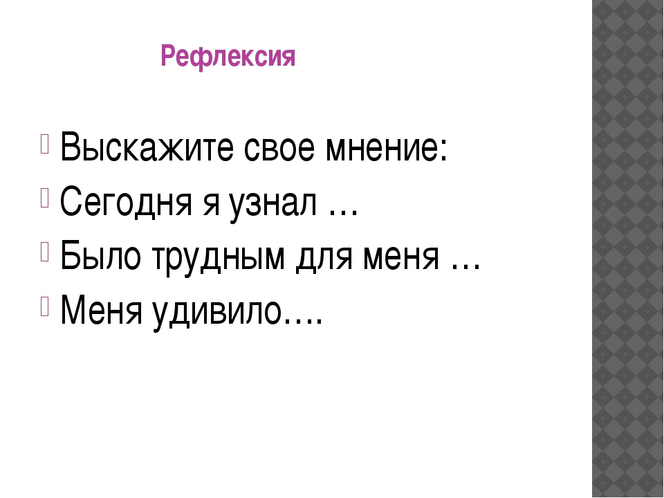 Рефлексия Выскажите свое мнение: Сегодня я узнал … Было трудным для меня … М...