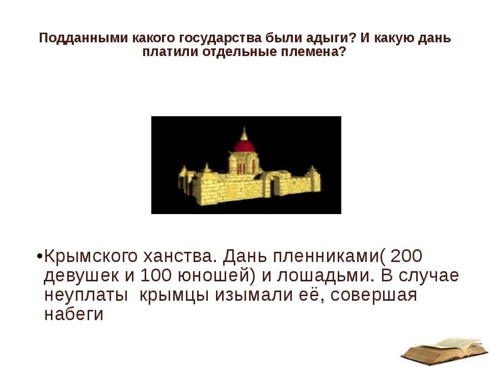 Подданными какого государства были адыги? И какую дань платили отдельные плем...