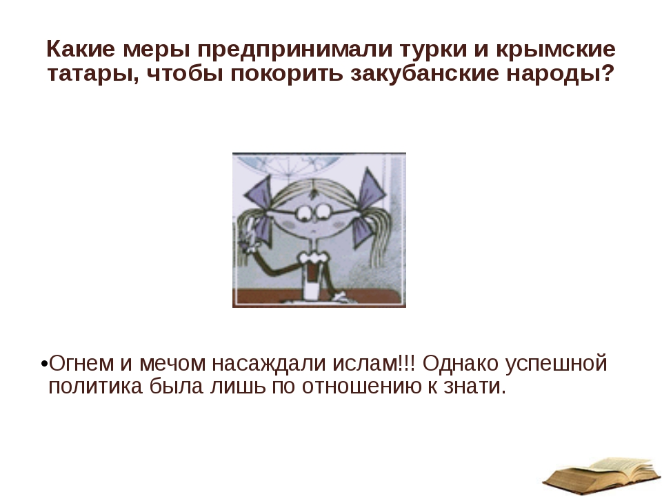 Какие меры предпринимали турки и крымские татары, чтобы покорить закубанские...
