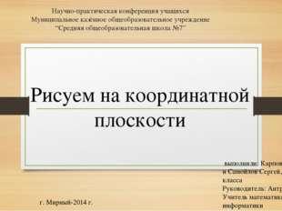 Научно-практическая конференция учащихся Муниципальное казённое общеобразоват