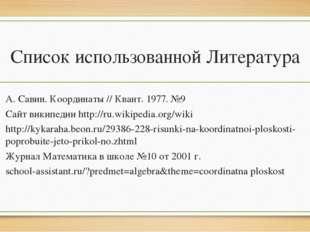 Список использованной Литература А. Савин. Координаты // Квант. 1977. №9 Сайт