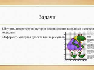 Задачи 1.Изучить литературу по истории возникновения координат и системы коор