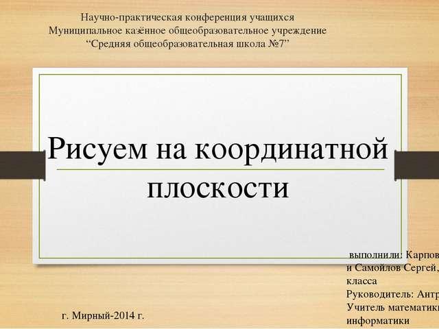 Научно-практическая конференция учащихся Муниципальное казённое общеобразоват...