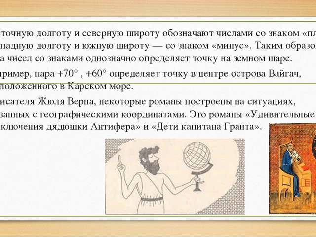 Восточную долготу и северную широту обозначают числами со знаком «плюс», а за...