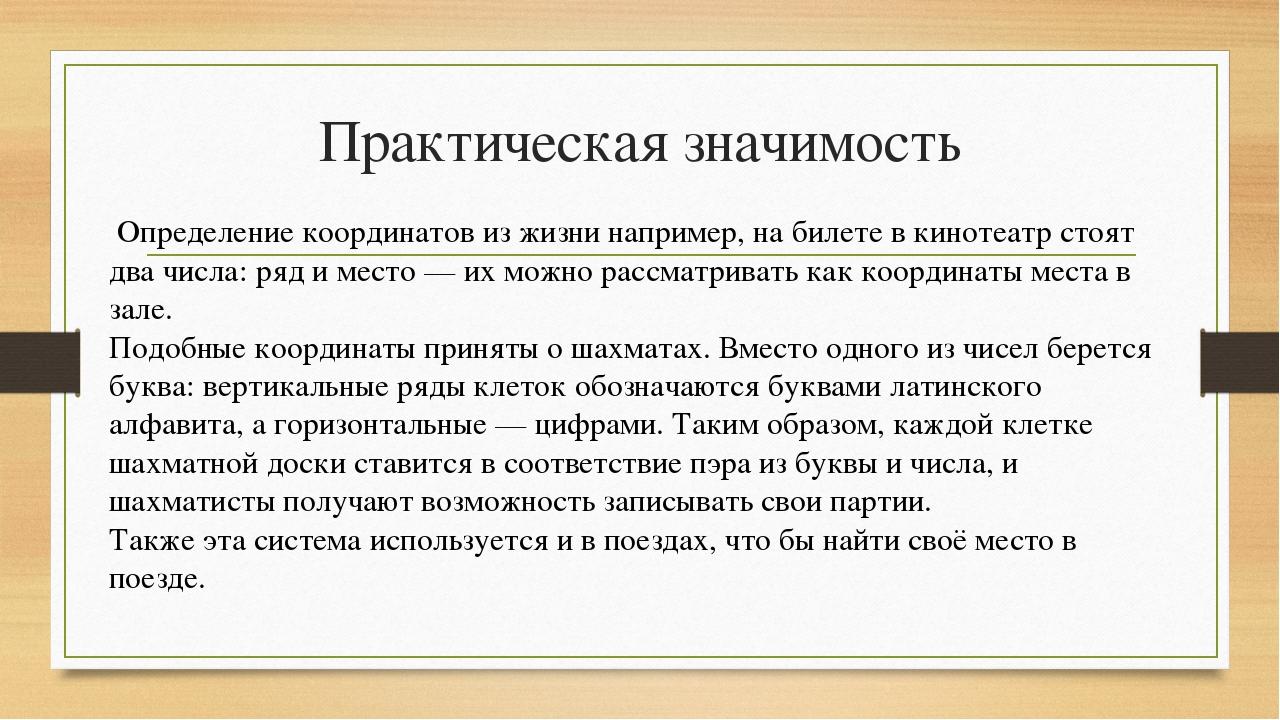 Практическая значимость Определение координатов из жизни например, на билете...