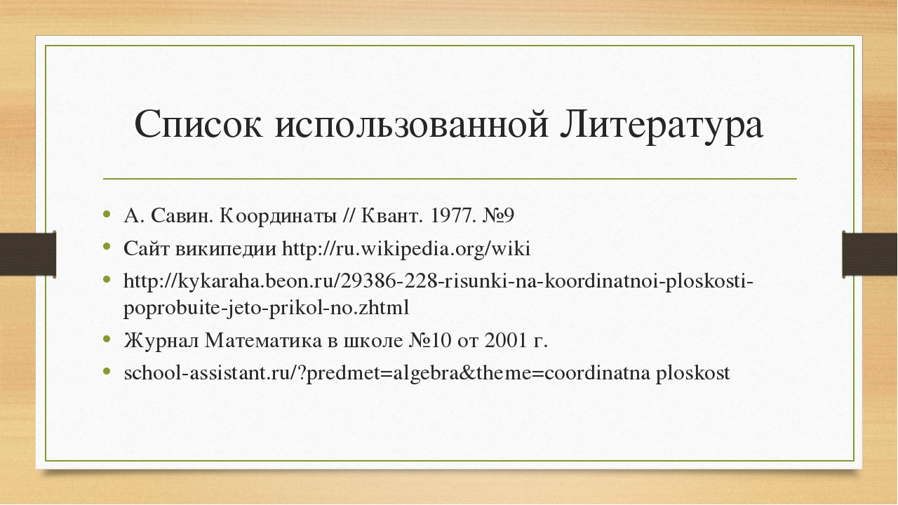 Список использованной Литература А. Савин. Координаты // Квант. 1977. №9 Сайт...