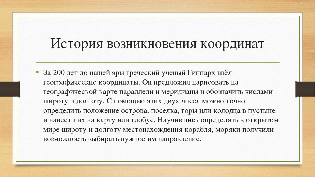 История возникновения координат За 200 лет до нашей эры греческий ученый Гипп...