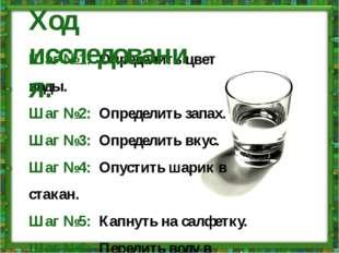 Шаг №1: Определить цвет воды. Шаг №2: Определить запах. Шаг №3: Определить вк